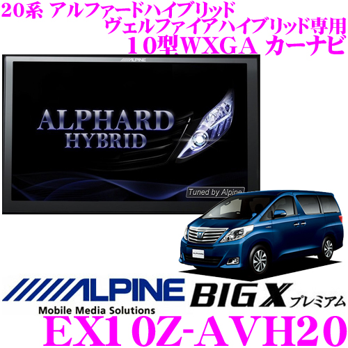 アルパイン EX10Z-AVH20 トヨタ 20系 アルファードハイブリッド/ヴェルファイアハイブリッド 専用 10型WXGA カーナビ パネルカラー:ブラックブルーパール