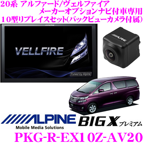 アルパイン PKG-R-EX10Z-AV20 トヨタ 20系 アルファード/ヴェルファイア (メーカーオプションナビ付車)専用 10型WXGA カーナビ リプレイスセット バックビューカメラ(ブラック)/電源ケーブル付属