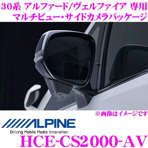 アルパイン HCE-CS2000-AV サイドビューカメラ用パーフェクトフィット トヨタ 30系 アルファード/ヴェルファイア 専用