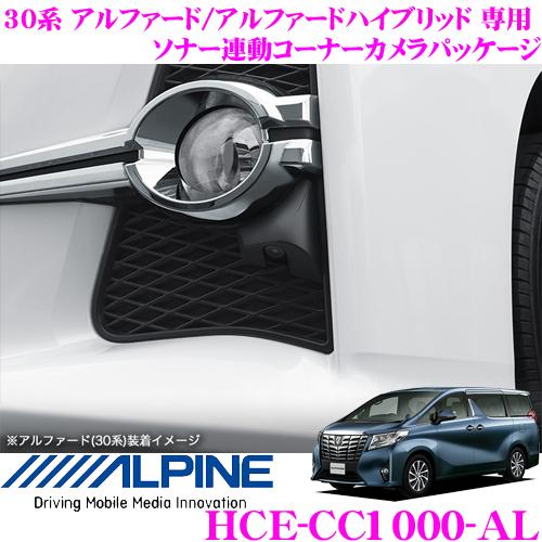 アルパイン HCE-CC1000-AL ソナー連動コーナーカメラパッケージ トヨタ 30系 アルファード/アルファードハイブリッド 専用