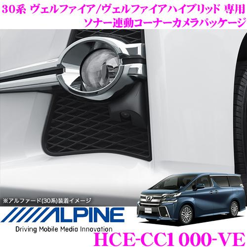 アルパイン HCE-CC1000-VE ソナー連動コーナーカメラパッケージ トヨタ 30系 ヴェルファイア/ヴェルファイアハイブリッド 専用