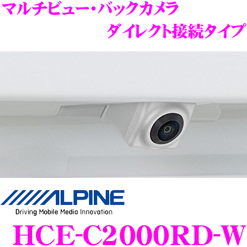 アルパイン バックカメラ HCE-C2000RD-W マルチビュー・バックカメラ ダイレクト接続タイプ カラー:パールホワイト