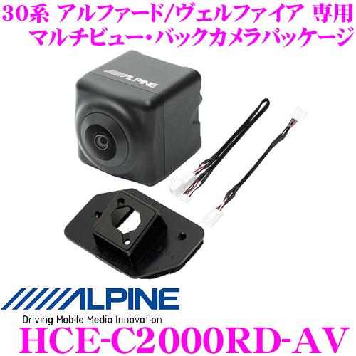 アルパイン バックカメラ HCE-C2000RD-AV マルチビュー・バックカメラ ダイレクト接続タイプ トヨタ 30系 アルファード/ヴェルファイア専用 カラー:ブラック