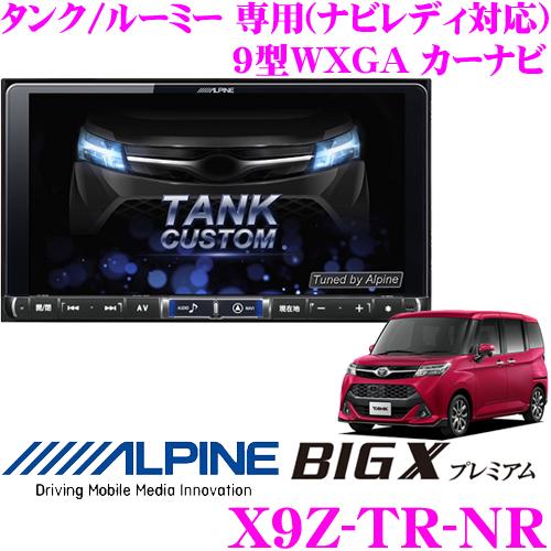 アルパイン X9Z-TR-NR トヨタ タンク/ルーミー専用9型WXGA カーナビ ナビレディパッケージ装着車
