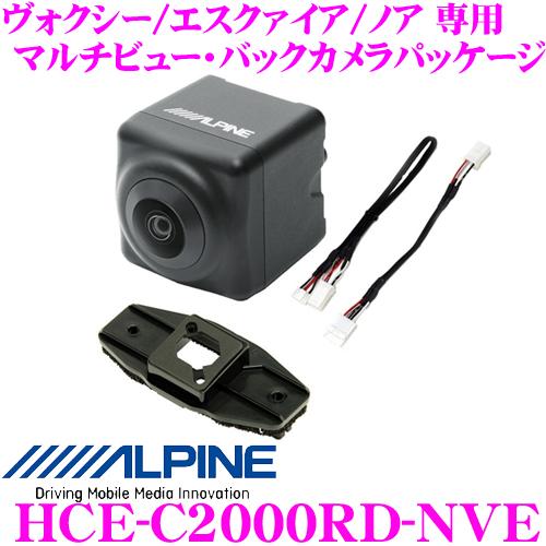 アルパイン バックカメラ HCE-C2000RD-NVEマルチビュー・バックカメラパッケージトヨタ 80系 ヴォクシー/エスクァイア/ノア専用カラー:ブラック