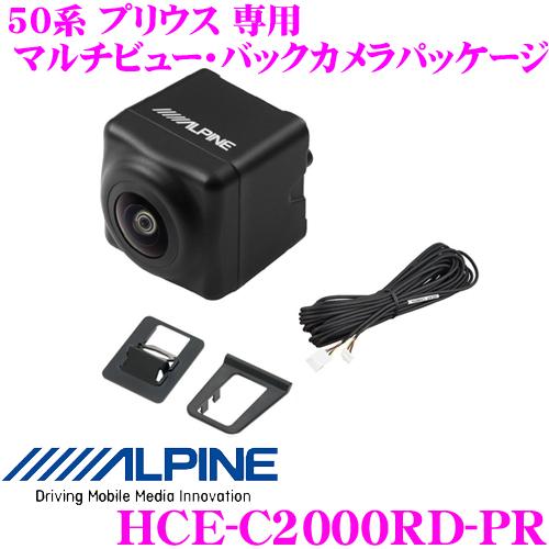 アルパイン バックカメラ HCE-C2000RD-PRマルチビュー・バックカメラパッケージトヨタ 50系 プリウス専用カラー:ブラック
