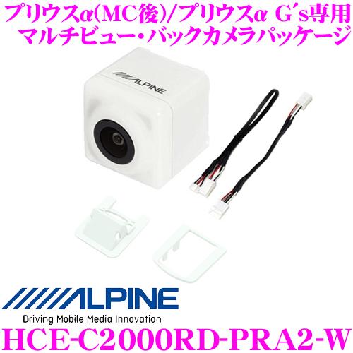 アルパイン バックカメラ HCE-C2000RD-PRA2-Wマルチビュー・バックカメラパッケージトヨタ プリウスα(MC後) / プリウスα Gs 専用カラー:パールホワイト