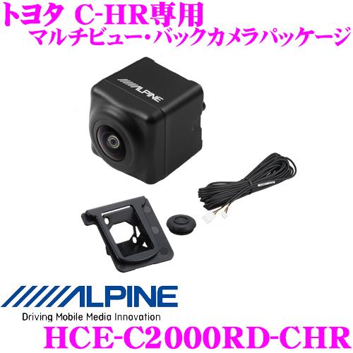 アルパイン バックカメラ HCE-C2000RD-CHR マルチビュー・バックカメラパッケージ トヨタ CH-R専用 カラー:ブラック
