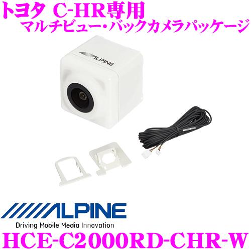 アルパイン バックカメラ HCE-C2000RD-CHR-W マルチビュー・バックカメラパッケージ トヨタ CH-R専用 カラー:ホワイト