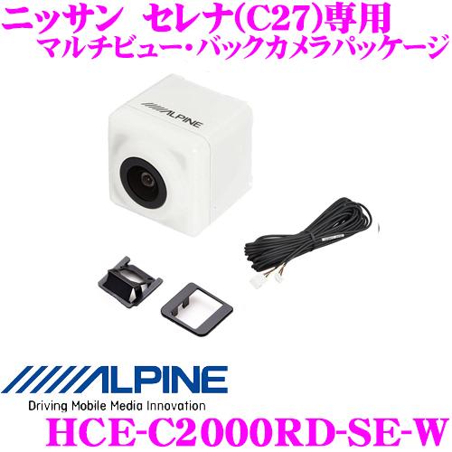 【送料無料!!カードOK!!】 アルパイン バックカメラ HCE-C2000RD-SE-W マルチビュー・バックカメラパッケージ ニッサン セレナ(C27)専用 カラー:ホワイト