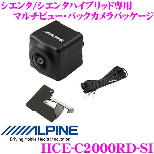 アルパイン バックカメラ HCE-C2000RD-SI マルチビュー・バックカメラパッケージ トヨタ 170系 シエンタ/シエンタハイブリッド専用 カラー:ブラック