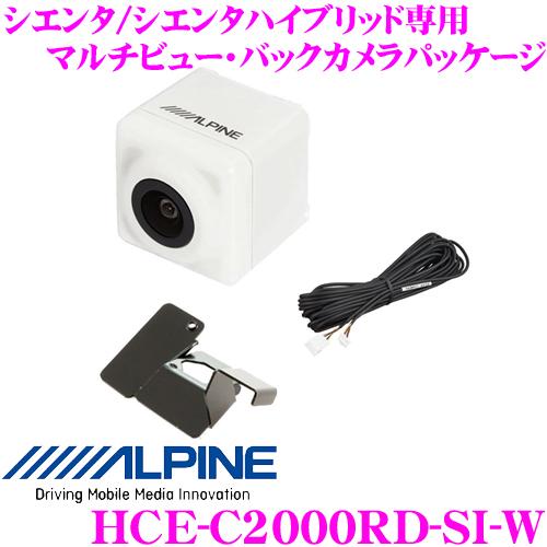 アルパイン バックカメラ HCE-C2000RD-SI-Wマルチビュー・バックカメラパッケージトヨタ 170系 シエンタ/シエンタハイブリッド専用カラー:ブラック