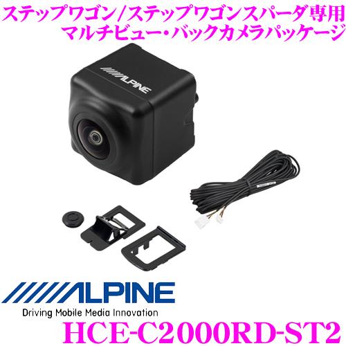 アルパイン バックカメラ HCE-C2000RD-ST2 マルチビュー・バックカメラパッケージ ホンダ ステップワゴン/ステップワゴンスパーダ専用 カラー:ブラック