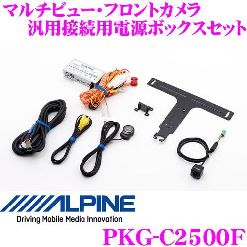 アルパイン PKG-C2500F マルチビュー・フロントカメラ 汎用接続用電源ボックスセット