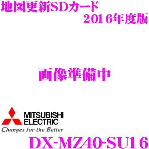 三菱電機 DX-MZ40-SU16 NR-MZ40-D/NR-MZ40X-D/NR-MZ40-2用 バージョンアップ SDカード 【2017年4月発売版(2016年度版地図)】