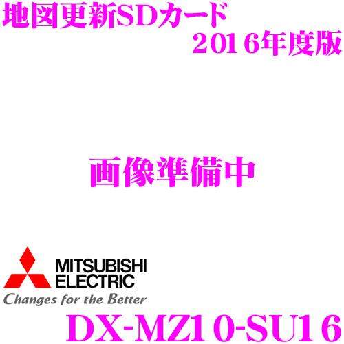三菱電機 DX-MZ10-SU16NR-MZ10/NR-MZ10DT/NR-MZ10LT/NR-MZ10LT-MA/NR-MZ10LTK-MA/CU-MZ10/CU-MZ10LT用バージョンアップ SDカード【2017年4月発売版(2016年度版地図)】