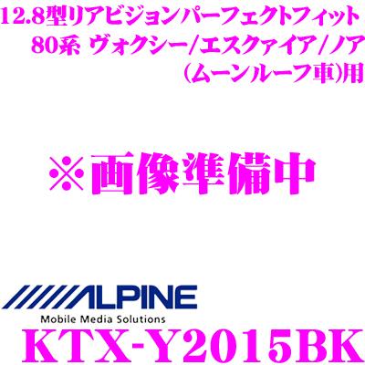 アルパイン リアビジョン取付けキット KTX-Y2015BK 12.8型リアビジョンパーフェクトフィット トヨタ 80系 ヴォクシー / エスクァイア / ノア専用 ムーンルーフ車(サンルーフ付車)用 【カラー:ブラック】