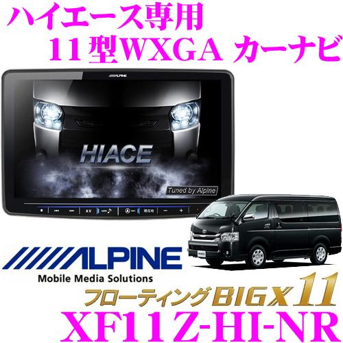 アルパイン XF11Z-HI-NRトヨタ ハイエース専用 (H25/12~)11型WXGA カーナビゲーションフローティングビッグX11 (メーカーオプションバックカメラ対応)