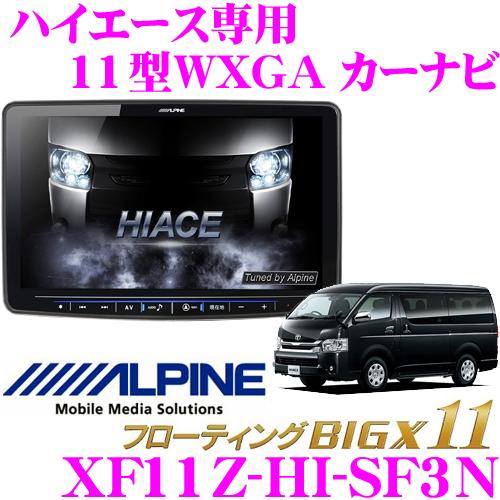 アルパイン XF11Z-HI-SF3N トヨタ ハイエース専用 (H25/12~) 11型WXGA カーナビゲーション フローティングビッグX11 3カメラ・セーフティパッケージ バックカメラ色:ブラック