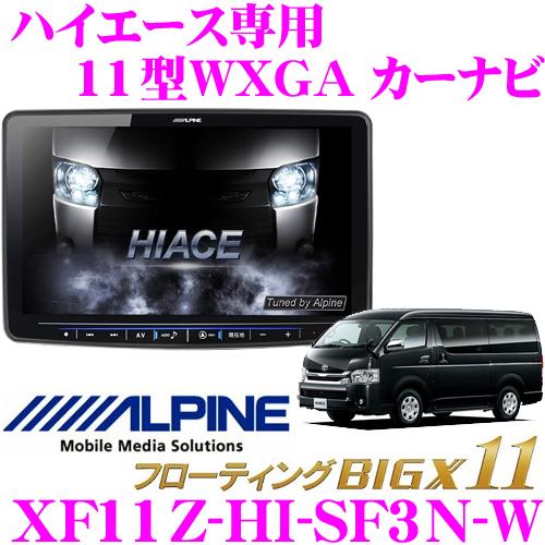 アルパイン XF11Z-HI-SF3N-W トヨタ ハイエース専用 (H25/12~) 11型WXGA カーナビゲーション フローティングビッグX11 3カメラ・セーフティパッケージ バックカメラ色:ホワイト