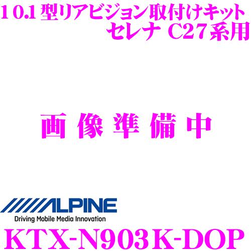 アルパイン KTX-N903K-DOP 10.1型リアビジョン取付けキット トヨタ C27系 セレナ用