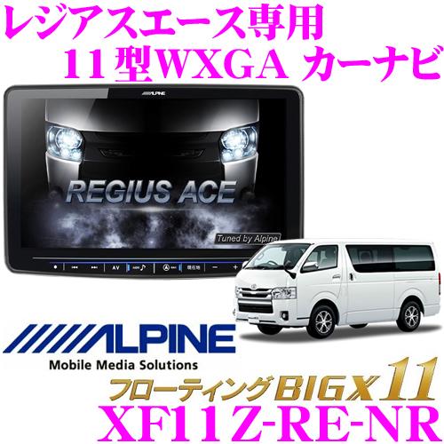 アルパイン XF11Z-RE-NR トヨタ レジアスエース専用 (H25/12~) 11型WXGA カーナビゲーション フローティングビッグX11 (メーカーオプションバックカメラ対応)