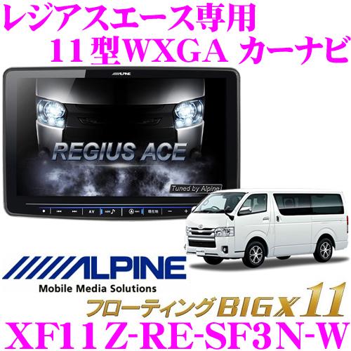アルパイン XF11Z-RE-SF3N-W トヨタ レジアスエース専用 (H25/12~) 11型WXGA カーナビゲーション フローティングビッグX11 3カメラ・セーフティパッケージ バックカメラ色:ホワイト