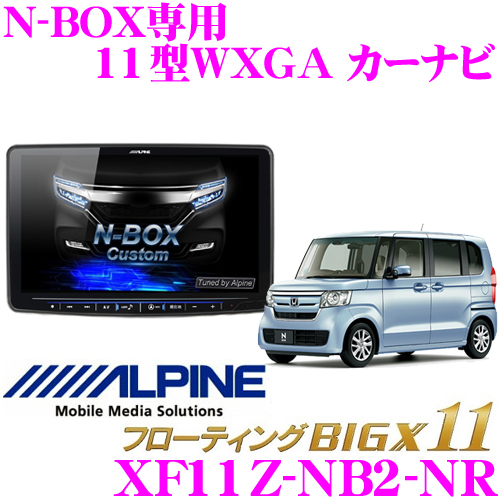 アルパイン XF11Z-NB2-NR ホンダ N-BOX専用 (H29/9~) 11型WXGA カーナビゲーション フローティングビッグX11 ナビ装着用スペシャルパッケージ対応