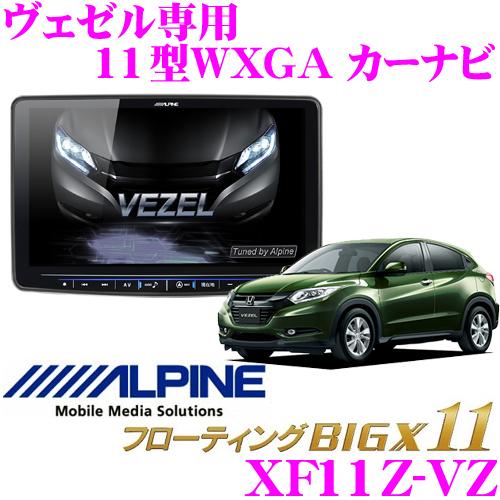 アルパイン XF11Z-VZ ホンダ ヴェゼル専用 (H25/12~) 11型WXGA カーナビゲーション フローティングビッグX11