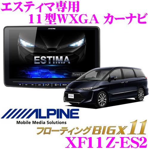 アルパイン XF11Z-ES2 トヨタ エスティマ専用 (H28/6~) 11型WXGA カーナビゲーション フローティングビッグX11