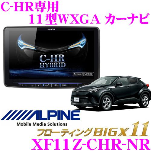 【欠品納期未定】【送料無料!!カードOK!!】 アルパイン XF11Z-CHR-NR トヨタ C-HR専用 (H28/12~) 11型WXGA カーナビゲーション フローティングビッグX11 メーカーオプションバックカメラ対応