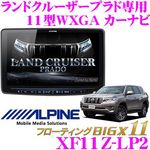 アルパイン XF11Z-LP2 トヨタ ランドクルーザープラド専用 (H29/9~) 11型WXGA カーナビゲーション フローティングビッグX11