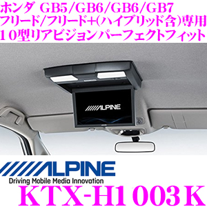 アルパイン KTX-H1003K10型リアビジョン用 パーフェクトフィット【ホンダ GB5/GB6/GB7/GB8 フリード/フリード+(ハイブリッド含)専用】【PXH10S-R-B/RSH10S-Lシリーズ/RSA10S-Rシリーズ 等対応】