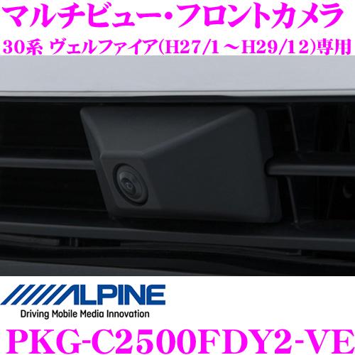 アルパイン PKG-C2500FDY2-VEトヨタ 30系 ヴェルファイア(H27/1~H29/12)専用マルチビュー・フロントカメラフロントグリル取付けキット付き