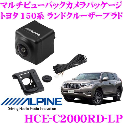アルパイン バックカメラ HCE-C2000RD-LPマルチビュー・バックカメラパッケージトヨタ 150系 ランドクルーザープラド専用カラー:ブラック