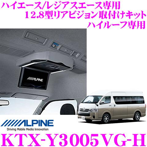 アルパイン KTX-Y3005VG-H 12.8型リアビジョン取付けキット 【トヨタ 200系 ハイエース/レジアスエース】 【ハイルーフ車専用】