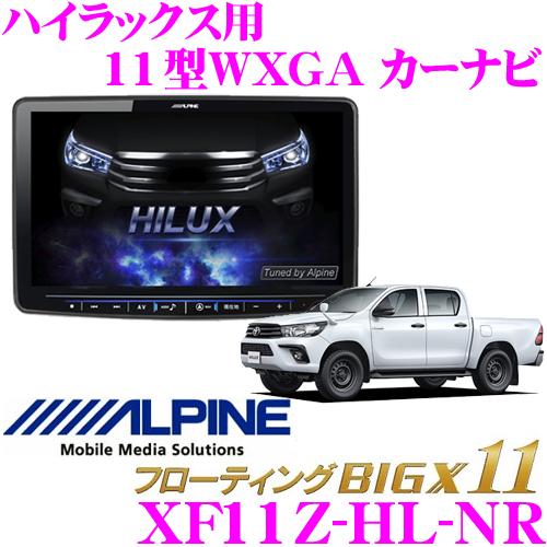 アルパイン XF11Z-HL-NR トヨタ ハイラックス (H29/9~)専用 11型WXGA カーナビゲーション フローティングビッグX11
