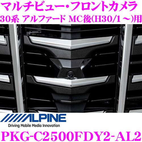 アルパイン PKG-C2500FDY2-AL2 トヨタ 30系 アルファード MC後(H30/1~)専用 マルチビュー・フロントカメラ フロントグリル取付けキット付き