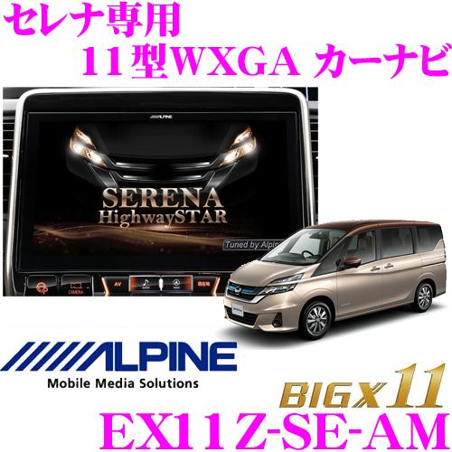 アルパイン BIG X11 EX11Z-SE-AM 日産 C27 e-POWER セレナ専用 インテリジェントアラウンドビューモニター対応 11型WXGA カーナビ