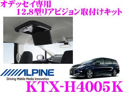 ALPINE アルパイン KTX-H4005Kリアビジョンパーフェクトフィット12.8型リアビジョン取付けキットホンダ オデッセイ(H29/11~ マイナーチェンジ後)専用