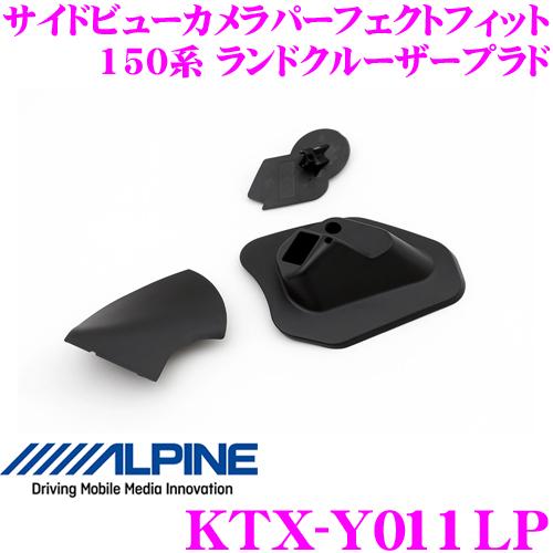 アルパイン KTX-Y011LP サイドビューカメラパーフェクトフィット トヨタ 150W系 ランドクルーザープラド用