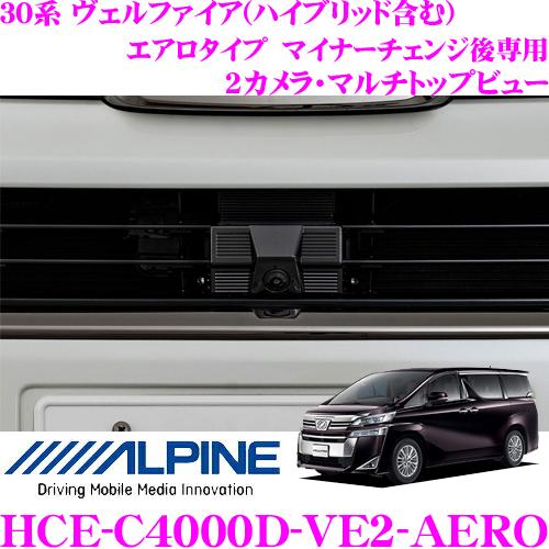 アルパイン HCE-C4000D-VE2-AERO トヨタ 30系 ヴェルファイア/ヴェルファイアハイブリッド エアロタイプ MC後 専用 2カメラ・マルチトップビューシステム