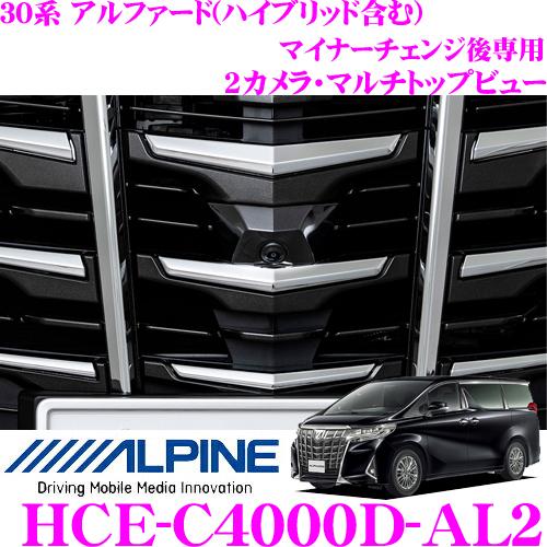 アルパイン HCE-C4000D-AL2 トヨタ 30系 アルファード/アルファードハイブリッド MC後 専用 2カメラ・マルチトップビューシステム