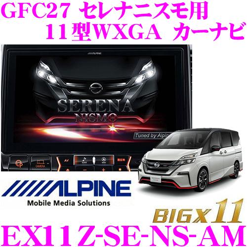 大特価放出! アルパイン BIG X11 11型WXGA EX11Z-SE-NS-AM カーナビ 日産 アルパイン GFC27 セレナニスモ インテリジェント アラウンドビューモニター付車用 11型WXGA カーナビ, ニシムラパワーズ:22a029a2 --- edkempharma.com