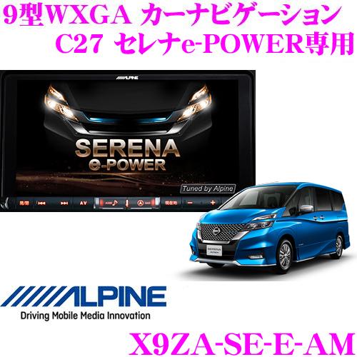 アルパイン X9ZA-SE-E-AM 日産 C27 セレナe-POWER/セレナe-POWER ハイウェイスター専用 9型WXGA カーナビ アラウンドビューモニター付車用