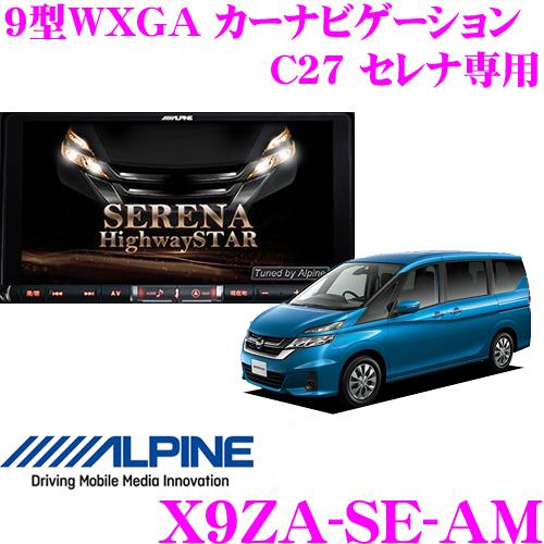 【代引可】 アルパイン X9ZA-SE-AM 日産 9型WXGA C27 アルパイン セレナ/セレナハイウェイスター専用 X9ZA-SE-AM 9型WXGA カーナビ アラウンドビューモニター付車用, 津幡町:51c144fc --- kuoying.net