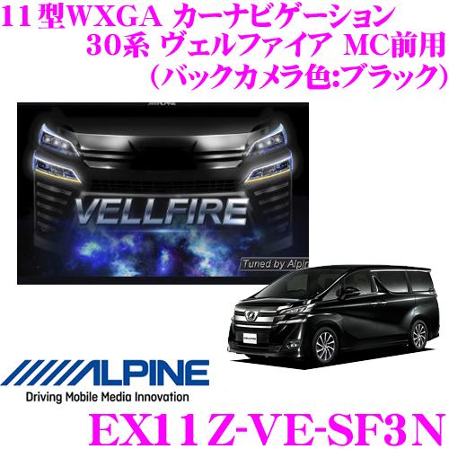 気質アップ アルパイン EX11Z-VE-SF3N トヨタ カーナビ 30系 ヴェルファイア MC前 専用 30系 11型WXGA 11型WXGA カーナビ ビッグX11(バックカメラ色:ブラック) フロントカメラ:ナンバープレート取付け 3カメラ・セーフティーパッケージ, 自己満足:7b2b4d4b --- aikurei.co.jp