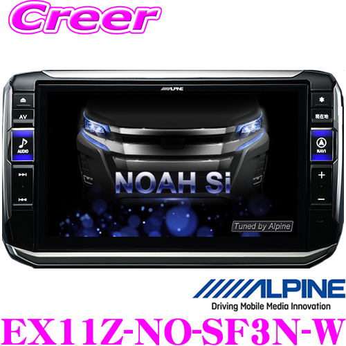 アルパイン EX11Z-NO-SF3N-W トヨタ 80系 ノア専用 11型WXGA カーナビ ビッグX11(バックカメラ色:ホワイト) フロントカメラ:ナンバープレート取付け 3カメラ・セーフティーパッケージ