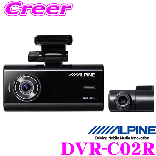 It supports before and after Alpine Drive recorder DVR-C02R 2 camera  parking monitoring function deployment GPS G sensor car navigation system