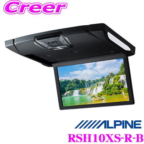 送料無料 2 9 20時~P2倍 アルパイン RSH10XS-R-B 豪華な ルームライト有モデル 本体色:ブラック 新作 人気 HDMI フリップダウンモニター RCA接続対応 10.1型WSVGAスリムリアビジョン